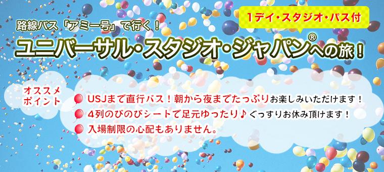 路線バス「アミー号」で行く!ユニバーサル・スタジオ・ジャパン®への旅!