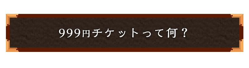999円チケットって何?