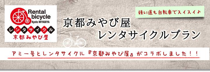 京都みやび屋 レンタサイクルプラン