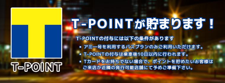 T-POINTが貯まります