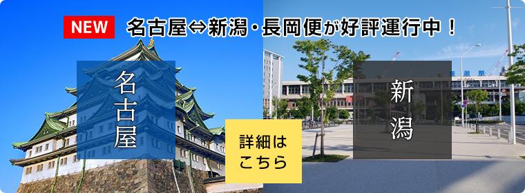 名古屋⇔新潟便