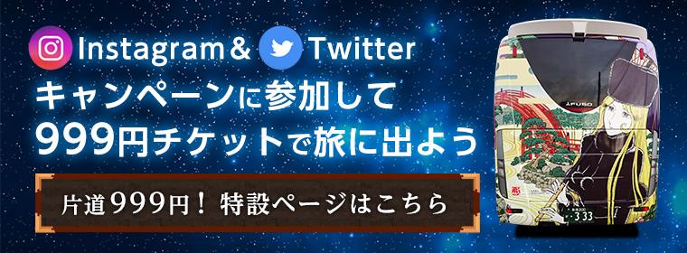 浮世絵アミー号 Instagram(インスタグラム) Twitter(ツイッター)キャンペーン