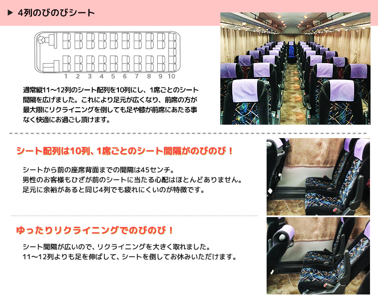 関東⇔関西便 夜行バスの予約ならアミー号 関東⇔関西便 関東⇔名古屋便 関東⇔新潟便 ・731便