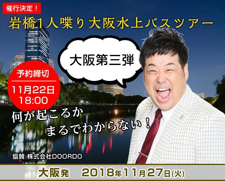 岩橋1人喋り大阪水上バスツアー