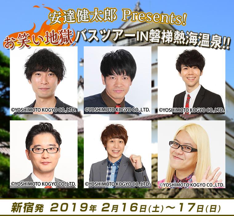 安達健太郎presents!お笑い地獄バスツアーIN磐梯熱海温泉!!