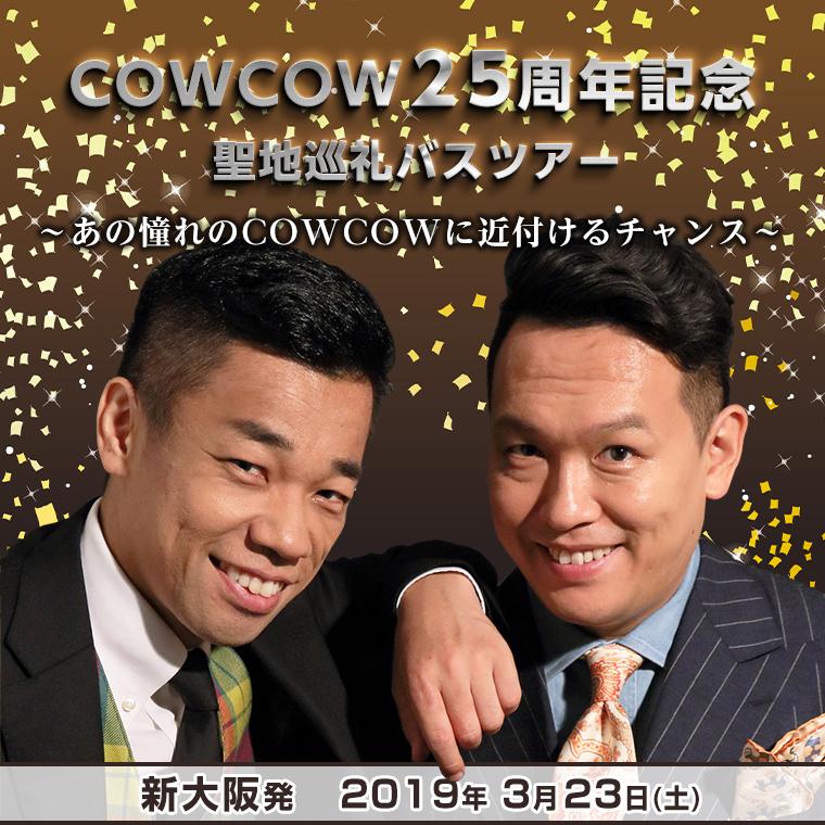 COWCOW25周年記念聖地巡礼バスツアー ~あの憧れのCOWCOWに近付けるチャンス~